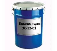 Органосиликатная композиция ОС-1203 (сер.,красн.,бел.) 1уп-50кг