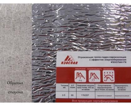 Изоспан (Россия) FX (отражающая тепло-гидро-пароизоляция), 30000x1200x3 мм, 1/36