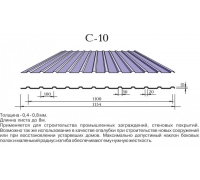 Профнастил с-10 Оцинкованный толщина-0,45мм, ширина-1155x1100мм, Длина-2000-6000мм