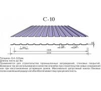Профнастил с-10 Окрашенный толщина-0,45мм, ширина-1155x1100мм, Длина-2000-6000мм