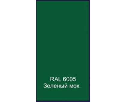 Сайдинг Корабельная доска толщина-0,45мм, ширина-263(238)мм, Длина-6000мм RAL 6005