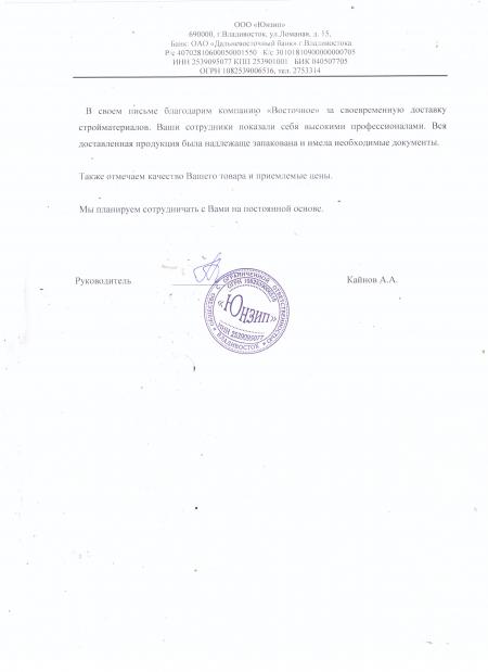 "Отзыв ООО ""ЮНЗИП"""