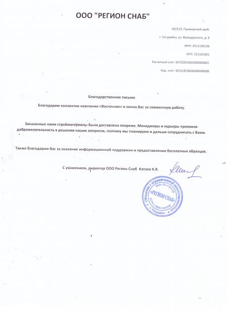 "Отзыв ООО ""РЕГИОН СНАБ"""