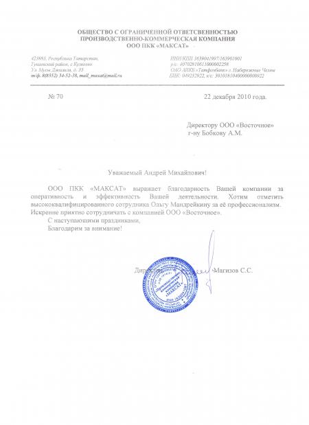 """Отзыв ООО ПКК """"МАКСАТ"""""""