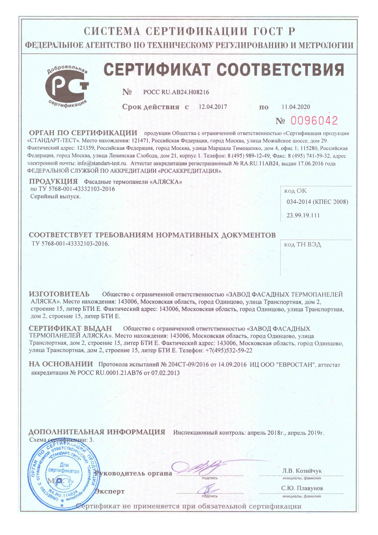 Сертификат на термопанель Аляска