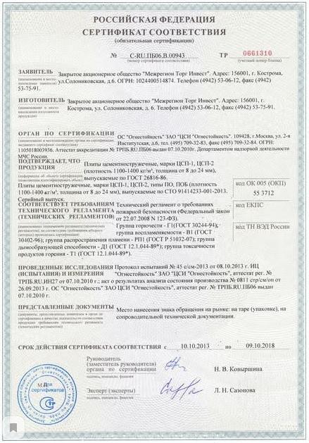 Наши сертификаты на ЦСП-плиты